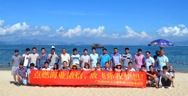公司再次组团惠东巽寮湾两日游活动