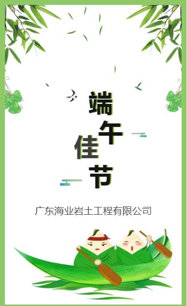 【粽香袅袅,浓情端午】  海业岩土祝大家节日安康,身体健康!
